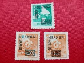 改1中华邮政上海大东版单位邮票加字改值