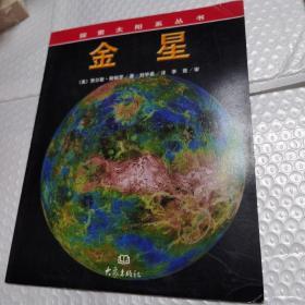 探索太阳系丛书·金星