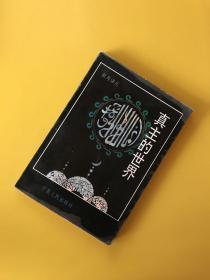真主的世界【1993年一版一印】