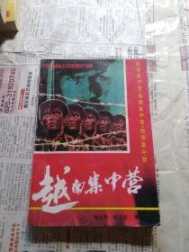 越南集中营:纪实文学