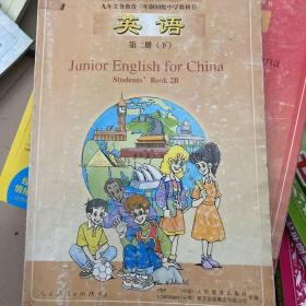 九三制 英语 第二册下