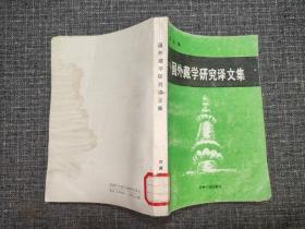 国外藏学研究译文集.第三辑
