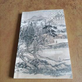 入缵大统-中国山水画通鉴26