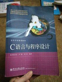 C语言与程序设计