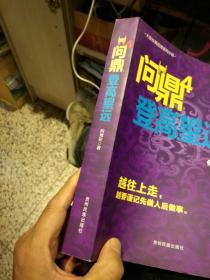 【一版一印】问鼎4:登高望远  何常在  著  贵州民族出版社9787541220579