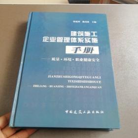 建筑施工企业管理体系实施手册:质量·环境·职业健康安全