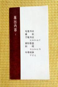 请柬:陈复澄书法艺术展请柬(朱京生旧藏)