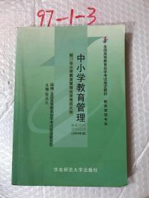 自考中小学教育管理2000年版