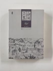 中国古典文学名著丛书:西湖二集