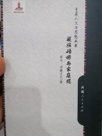 藏族婚姻与家庭观