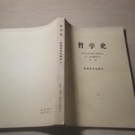 哲学史欧洲哲学史部分(下)