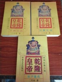 乾隆皇帝(2.3.6三本合售)