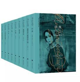陀思妥耶夫斯基文集套装9册(卡拉马佐夫兄弟+罪与罚+白痴+白夜+被伤害与侮辱的人们+鬼+少年等)