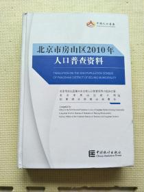 北京市房山区2010年人口普查资料(看描述)