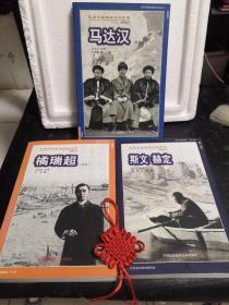 【走进中国西部的探险家系列丛书】橘瑞超、马达汉、斯文.赫定(3本合售)