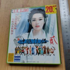 游戏光盘:芝麻开门系列软件(2100)新神雕侠侣2(4CD光盘)