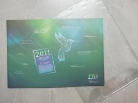 2011邮票套折(香港邮票)