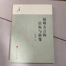 六庵文库:福州方言的结构与演变