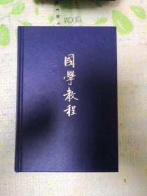 国学教程 中华书局