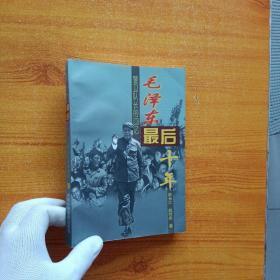毛泽东最后十年:警卫队长的回忆【内页干净】