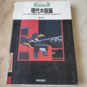 新技法シリ一ズ56:现代木版画 ,日文版,