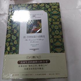 双语名著无障碍阅读丛书:欧·亨利短篇小说精选