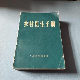 农村医生手册
