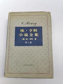 欧亨利小说全集《2》