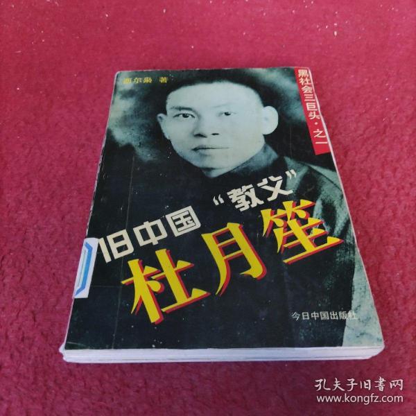"""旧中国""""教父""""--杜月笙"""