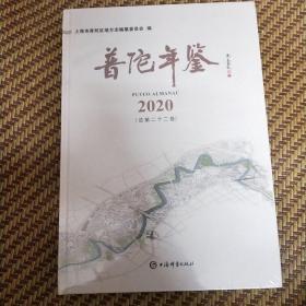 普陀年鉴2020(精装16开未开封全新