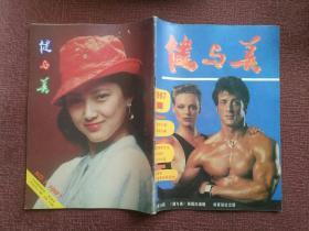 健与美1987 1