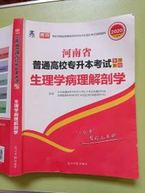 2020河南省普通高校专升本考试  生理学病理解剖学