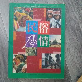 民俗风情(存大16开)(大16开A)