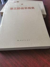 中国人民解放军战史丛书:中国人民解放军第三野战军战史