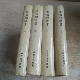 王国维遗书(1.3.5.10)4本合售