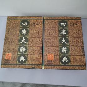 四库大辞典(上 下)