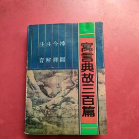 寓言故事三百篇(注音、注解、今释、插图)