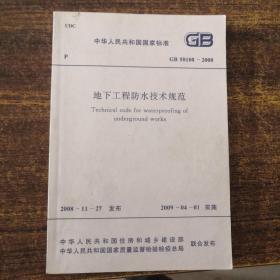 中华人民共和国国家标准 GB50108-2008 地下工程防水技术规范