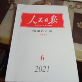 人民日报 缩印合订本;【 2021年6月份, 下半月, 】