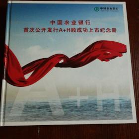 中国农业银行首次公开发行A+H股成功上市纪念册
