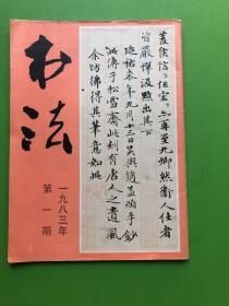 书法(1983年第1期)