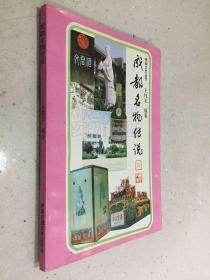 成都名物传说(民间文艺丛书).