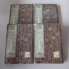 康熙字典(1一4册)