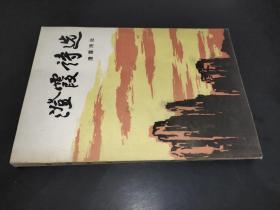 澄霞诗选 林形如签赠本