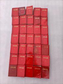 毛泽东选集64开一卷本