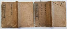 陈修园医书三十种:灵素集注节要 2册1--12卷