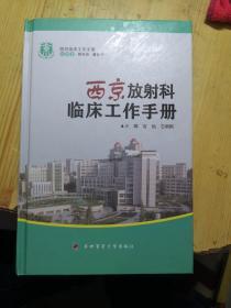 西京临床工作手册:西京放射科临床工作手册