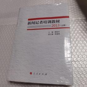 新闻记者培训教材2013(全两册)