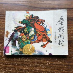 鏖战开封(李自成故事选12)