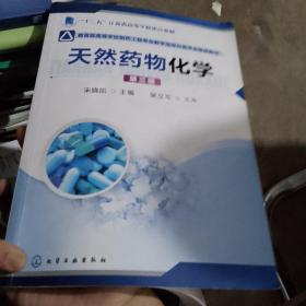 天然药物化学(宋晓凯)(第三版)